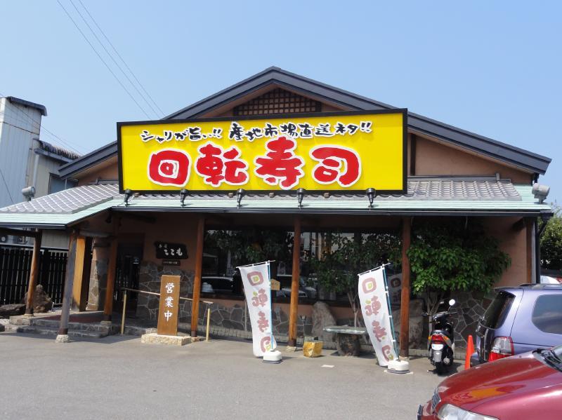 ここも 春日店 - 春日川/回転寿司 [食べログ]